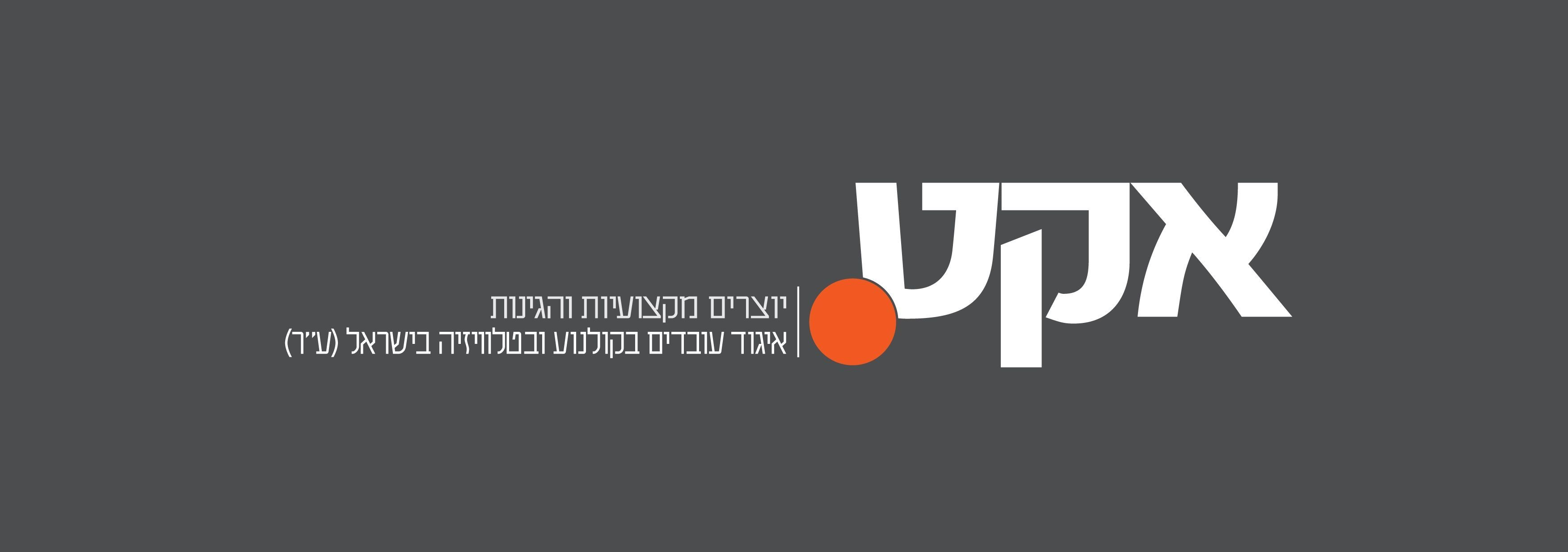 לוגו עם איגוד עובדים