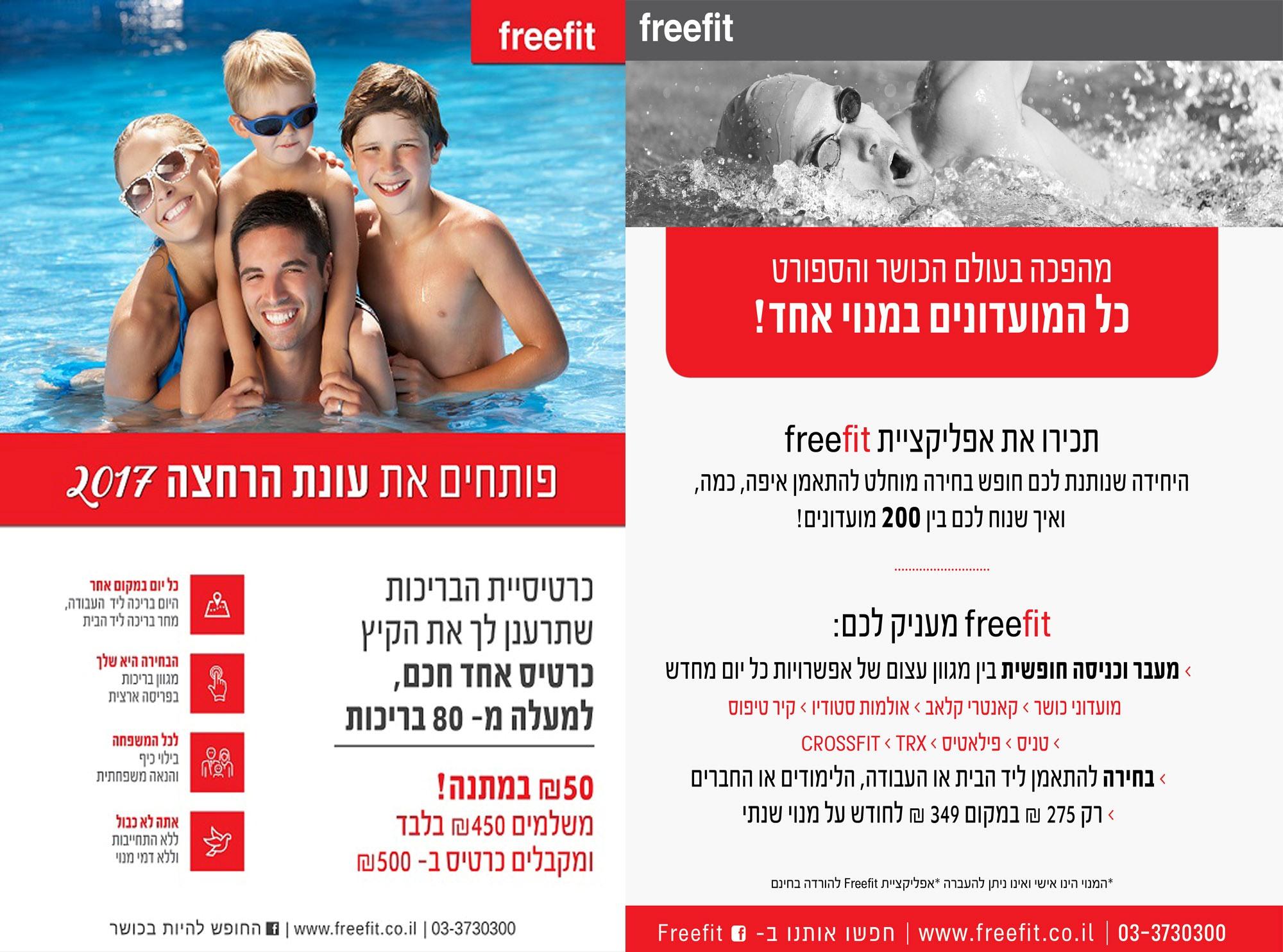 freefit